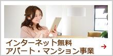 インターネット無料アパート・マンション事業