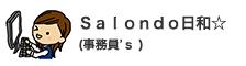 Salondo日和☆ (事務員's )