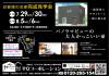 平安コーポレーション様A4 (1)