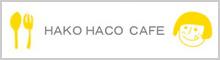 HAKO HACO CAFE