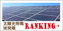 太陽光発電実発電ランキング